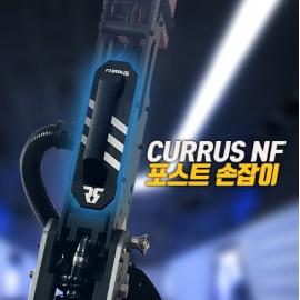 Poignée métal pour CURRUS NF10 / NF10 +